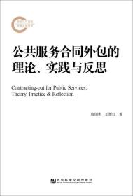 公共服务合同外包的理论、实践与反思
