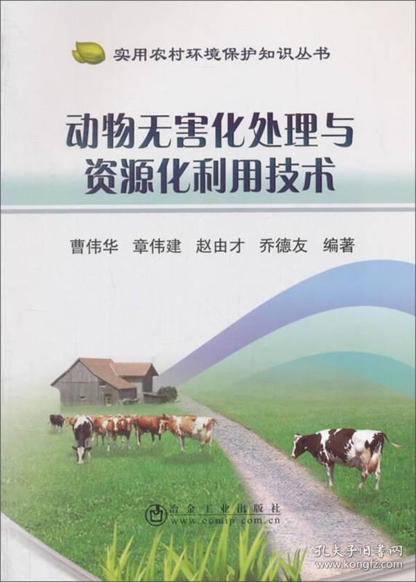 動物無害化處理與資源化利用技術