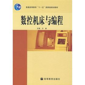 数控机床与编程 方新 9787040207569 高等教育出版社