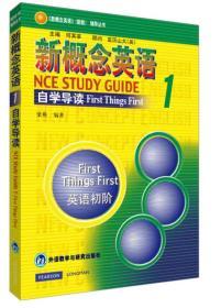 新概念英语自学导读1
