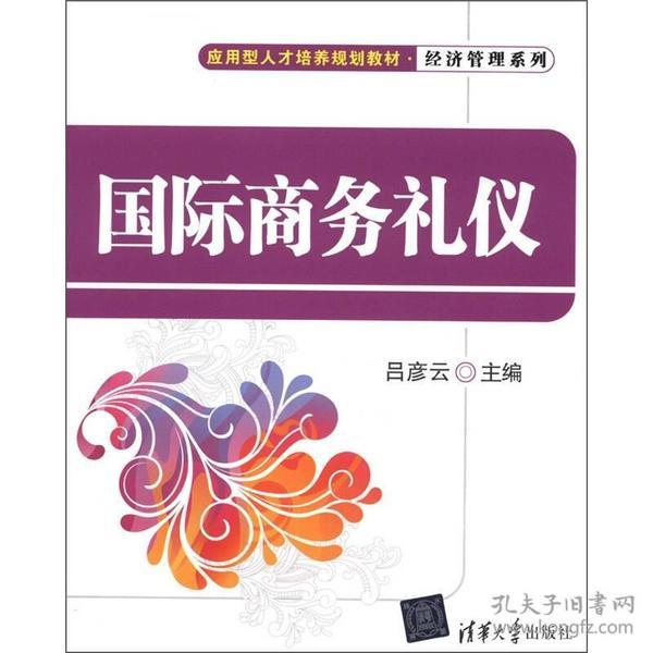 应用型人才培养规划教材·经济管理系列:国际商务礼仪