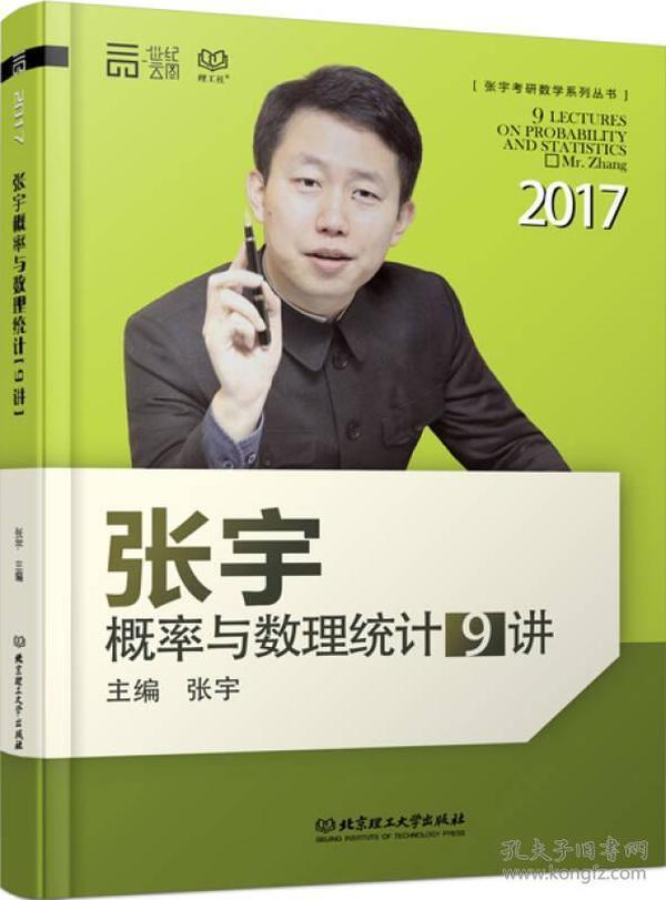 2017张宇概率论与数理统计9讲