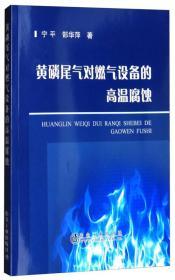 黄磷尾气对燃气设备的高温腐蚀