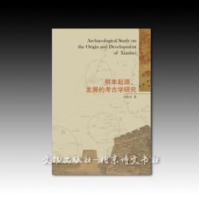 《鲜卑起源、发展的考古学研究》