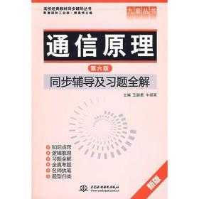 通信原理(第六版)同步辅导及习题全解 (九章丛书)(高校经典教材同步辅导丛书)