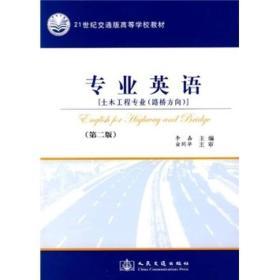 二手专业英语(土木工程专业路桥方向)(第二版)李嘉人民交通出版