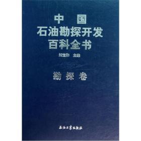 正版新书中国石油勘探开发百科全书[ 勘探卷]