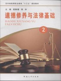 道德修养与法律基础(2)