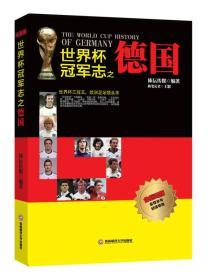 世界杯冠军志之德国