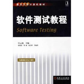 重点大学计算机教材:软件测试教程