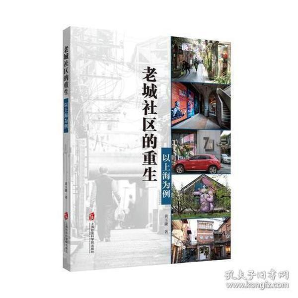老城社区的重生——以上海为例
