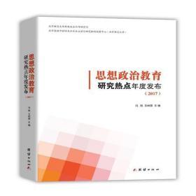 思想政治教育研究热点年度发布2017