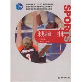正版二手球类运动排球第2版二版黄汉升高等教育出版9787040273878