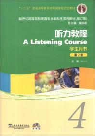 新世纪高等院校英语专业本科生系列教材(修订版):听力教程(4)(学生用书)(第2版)