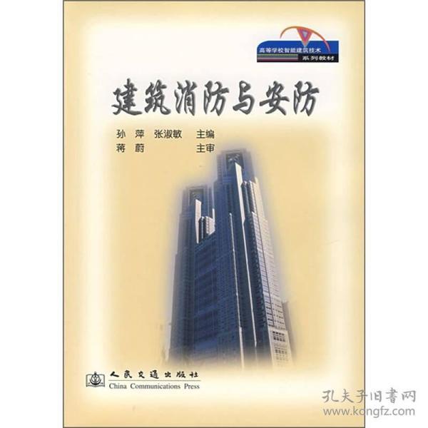 建筑消防与安防