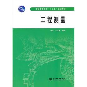 工程测量 孔达 吕忠刚  9787508482521 中国水利水电出版社