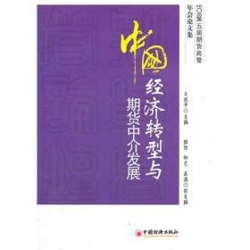 中国经济转型与期货中介发展