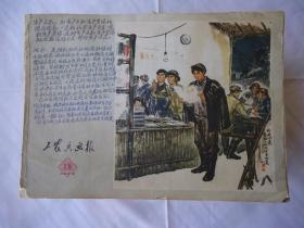工农兵画报 (1973.18)