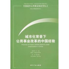 城市化背景下公用事业改革的中国经验 张昕竹  知识产权出版社 97