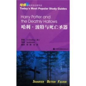 哈佛蓝星双语名著导读哈利波特与死亡圣器