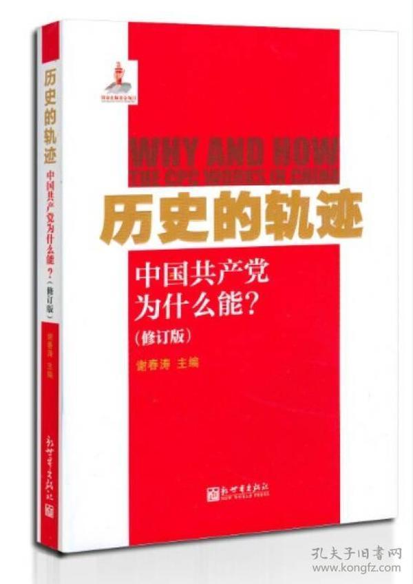 正版】历史的轨迹:中国共产党为什么能
