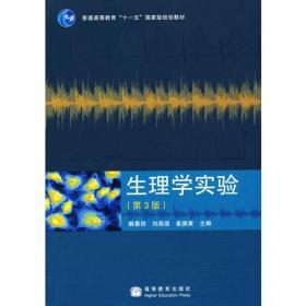 正版二手生理学实验3版解景田刘燕强崔庚寅高等教育出版社9787040255300