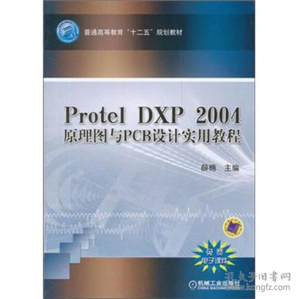 ProtelDXP2004原理图与PCB设计实用教程 薛楠 机械工业出版社 978