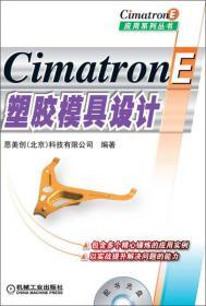 CimatronE应用系列丛书:CimatronE塑胶模具设计