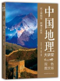中国地理大讲堂-中侨大讲堂-百科卷-双色图文版
