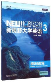 新视野大学英语 视听说教程3  郑树棠 第三版 9787513556835 外语教学与研究出版社