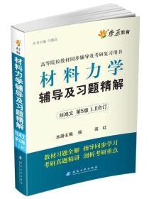 燎原教育·2014-2015同步辅导·考研·材料力学辅导及习题精解(刘鸿文第五版)