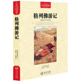 世界文学名著典藏:格列佛游记(精装)