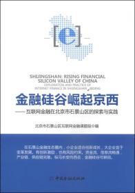 金融硅谷崛起京西:互联网金融在北京市石景山区的探索与实践