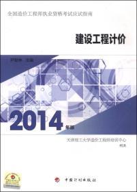 全国造价工程师执业资格考试应试指南:建设工程计价(2014年版)
