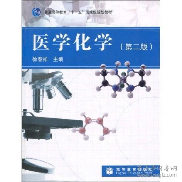 医学化学 专著 徐春祥主编 yi xue hua xue
