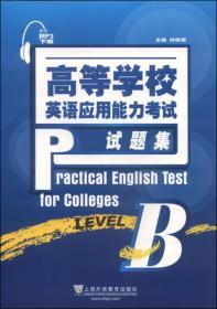 高等學校英語應用能力考試試題集·B級