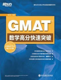 新东方GMAT考试指定辅导用书:GMAT数学高分快速突破