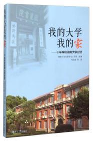 我的大学我的家 千年学府湖南大学史话 邓洪波 湖南大学出版社 9787566707321