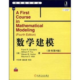 数学建模(原书第4版) 1碟