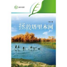绿色中国梦系列-拯救塔里木河