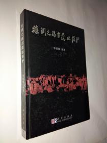丝绸之路古遗址保护(李最雄签赠本)