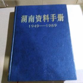 湖南资料手册(1949-1989) 精装