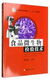 食品微生物检验技术(侯红漫) 9787109146082