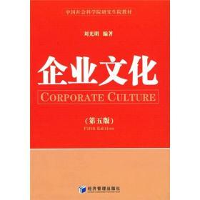 当天发货,秒回复咨询正版2手  企业文化(第五版)/刘光明如图片不符的请以标题和isbn为准。