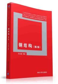 钢结构·第2版/21世纪职业院校土木建筑工程专业系列教材