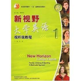 新视野大学英语 视听说教程1