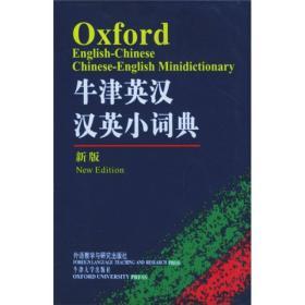 牛津英汉汉英小词典 袖珍软皮便携本 英语词典 英汉汉英 英语字典 英文单词词汇 英语