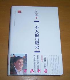 一个人的出版史:1982-1996(精装毛边未裁本)作者俞晓群签名钤印