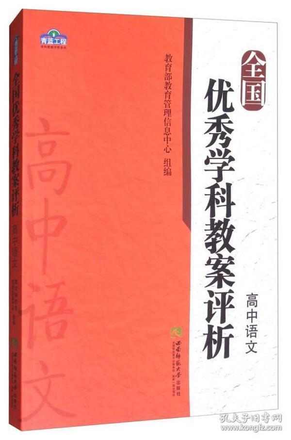 全国优秀学科教案评析:高中语文
