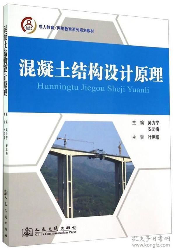 成人教育/网络教育系列规划教材:混凝土结构设计原理